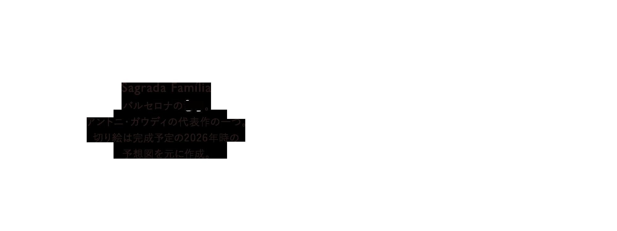 sagradafamilia_image_v2_txt