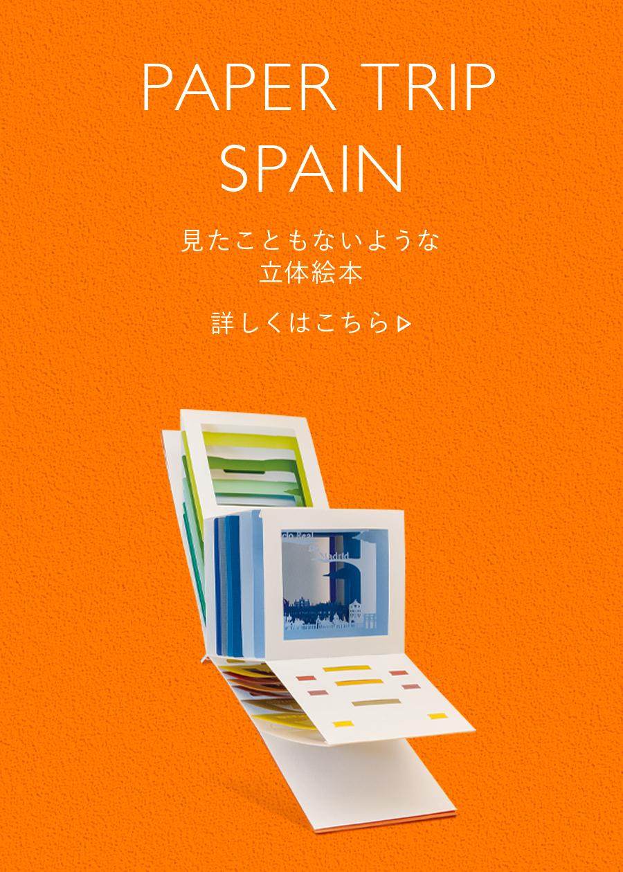 shinotghi_banner_01PAPER_TRIP_spain_MB_v2
