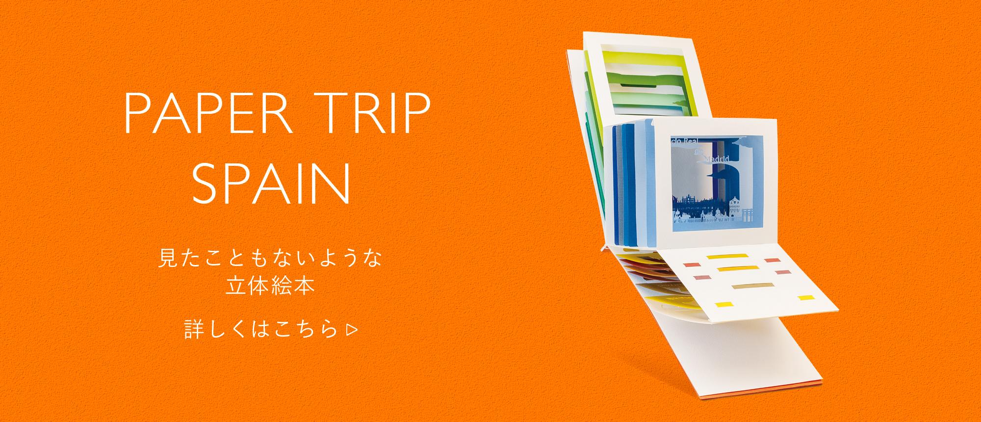 shinotghi_banner_01PAPER_TRIP_spain_v4